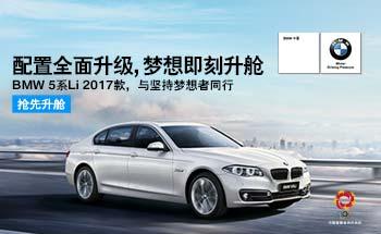 BMW 5ϵLi 2017�����ȫ����