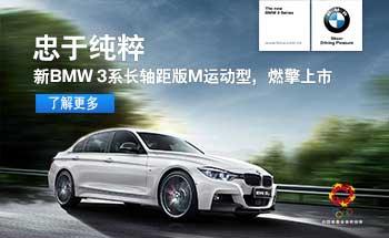 忠于纯粹 新BMW 3系,燃擎上市