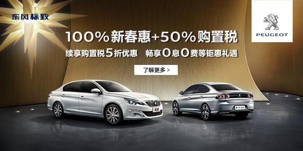 东风标致全系享100%新春惠+50%购置税