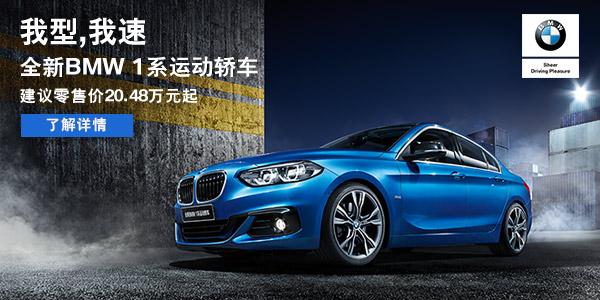 我型,我速 全新BMW 1系运动轿车
