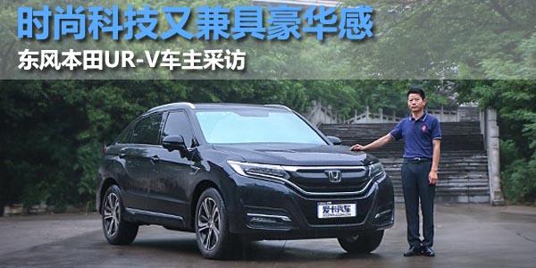 东风本田UR-V车主采访