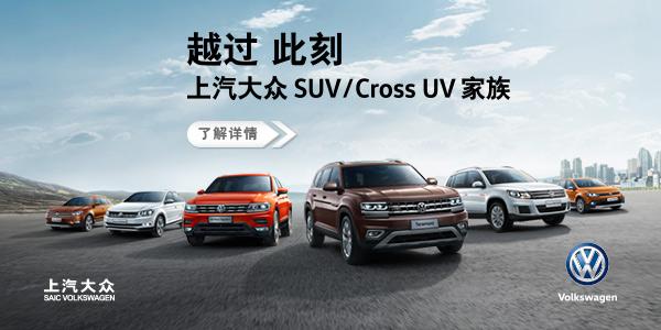 上汽大众SUV/Cross UV家族