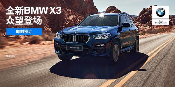 全新BMW X3 众望登场, 现已接受预订
