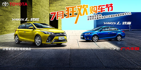 广汽丰田7月狂欢购车节,购车即享优惠!