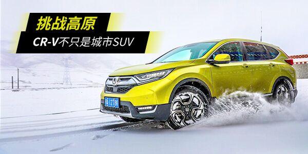 挑战高原 CR-V不只是城市SUV